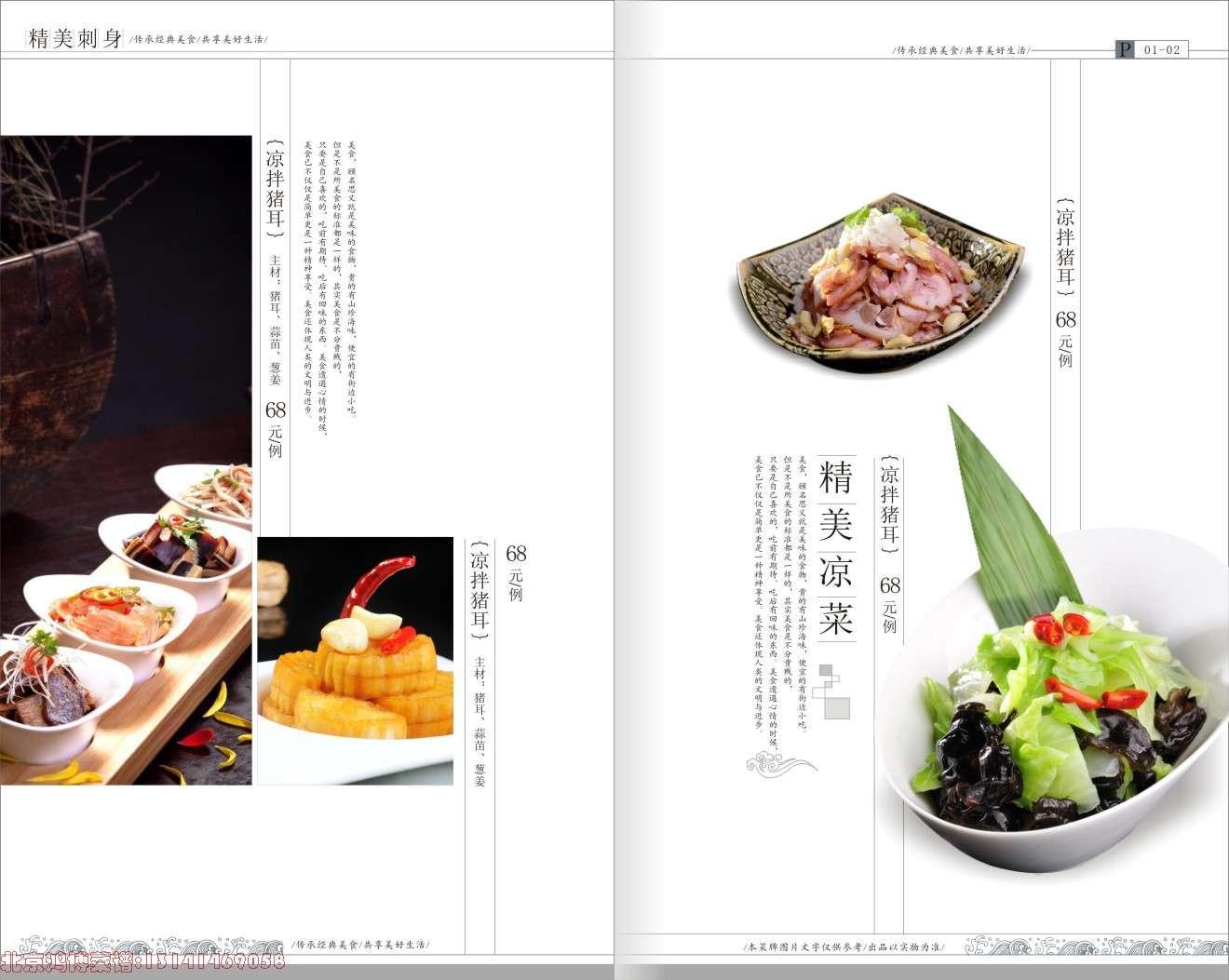 高檔菜譜設計,酒店菜譜制作,北京菜譜設計,北京菜譜制作,北京菜譜