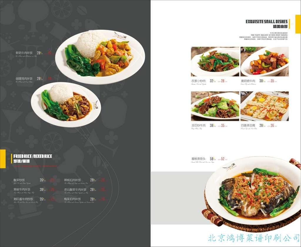 西餐菜譜設計制作